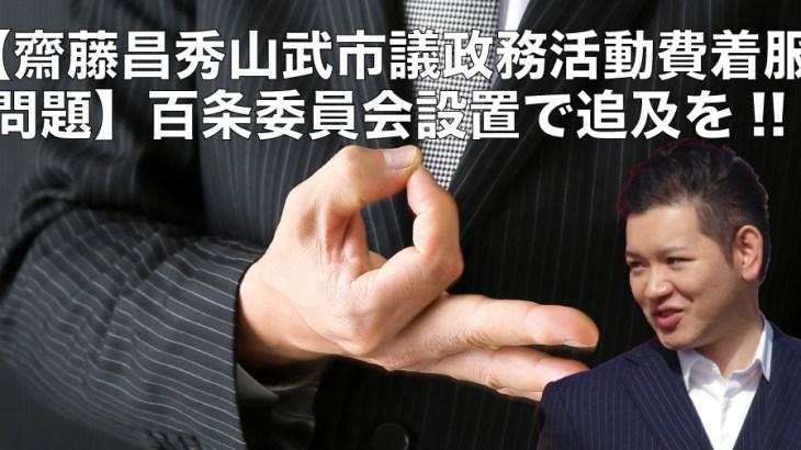 【齋藤昌秀山武市議政務活動費着服問題】百条委員会設置で追及を!!