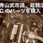 齋藤昌秀山武市議、政務活動費で私物PCのパーツを購入
