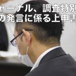山武ジャーナル、調査特別委員会に齋藤議員の発言に係る上申書を提出