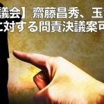 【山武市議会】齋藤昌秀、玉置美津恵両議員に対する問責決議案可決