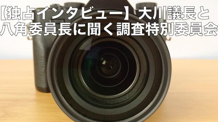 【独占インタビュー】大川議長と八角委員長に聞く調査特別委員会