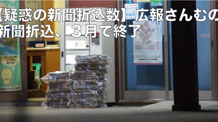【疑惑の新聞折込数】広報さんむの新聞折込、3月で終了