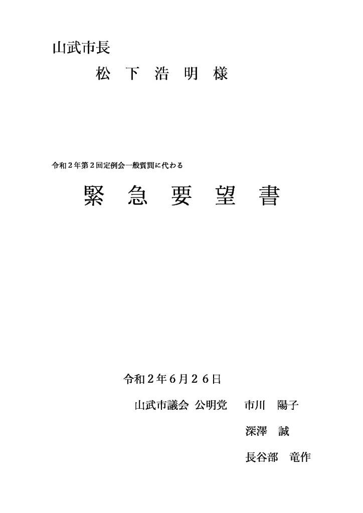 山武市議会公明党緊急要望書