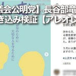 【山武市議会公明党】長谷部竜作議員のSNS書き込み検証【アレオレ◯欺?】