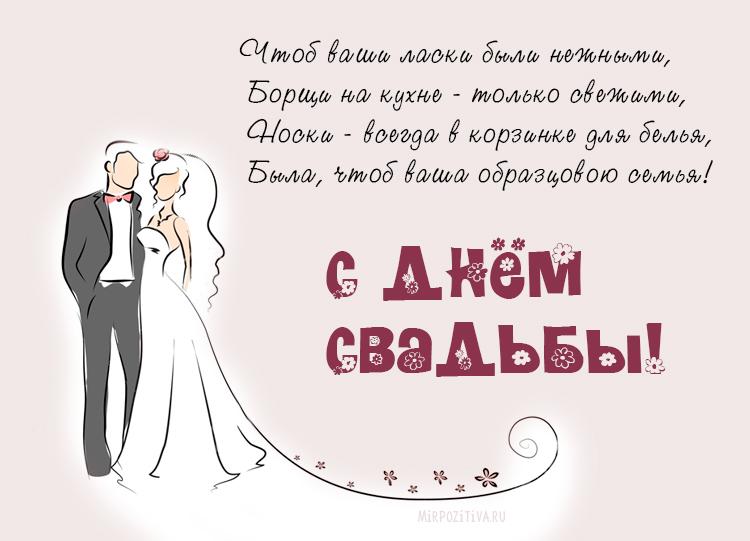 поздравления для молодоженов на свадьбе о браке таким