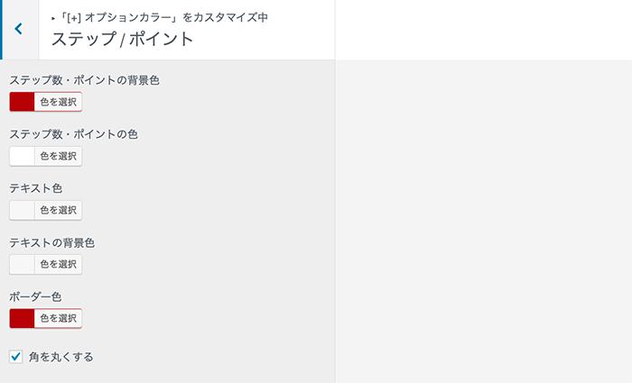 カスタマイザーステップ/ポイント