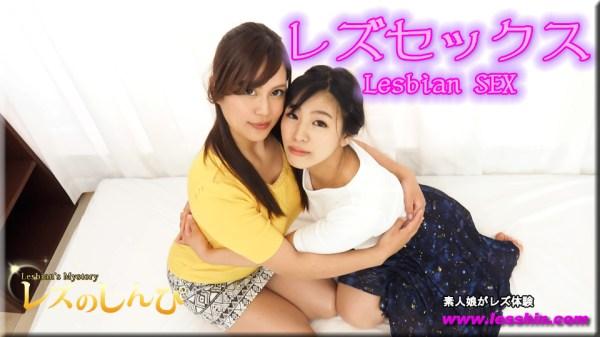レズセックス~さとみちゃんとみわちゃん~3