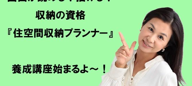 締め切り間近!!!9月19日開講!《ベーシック養成講座》【限定8名】-新大阪会場-  分割払いも可能です♪