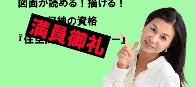 【満員御礼!】6月29日(水)プレセミナー(心斎橋会場)