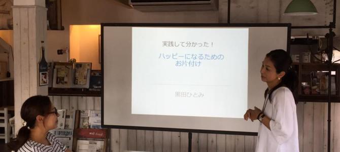 8/8(月)『居心地のいいすまいづくりのための整理収納のコツ!』セミナーアンケート