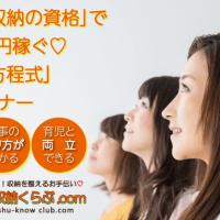 眠った「収納の資格」で月10万円稼ぐ💛「秘密の方程式」公開セミナー