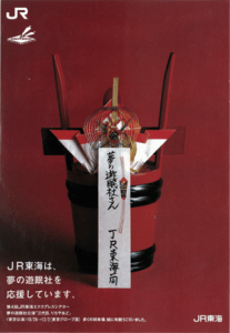 JR東海 夢の遊民社公演・雑誌広告 コピー