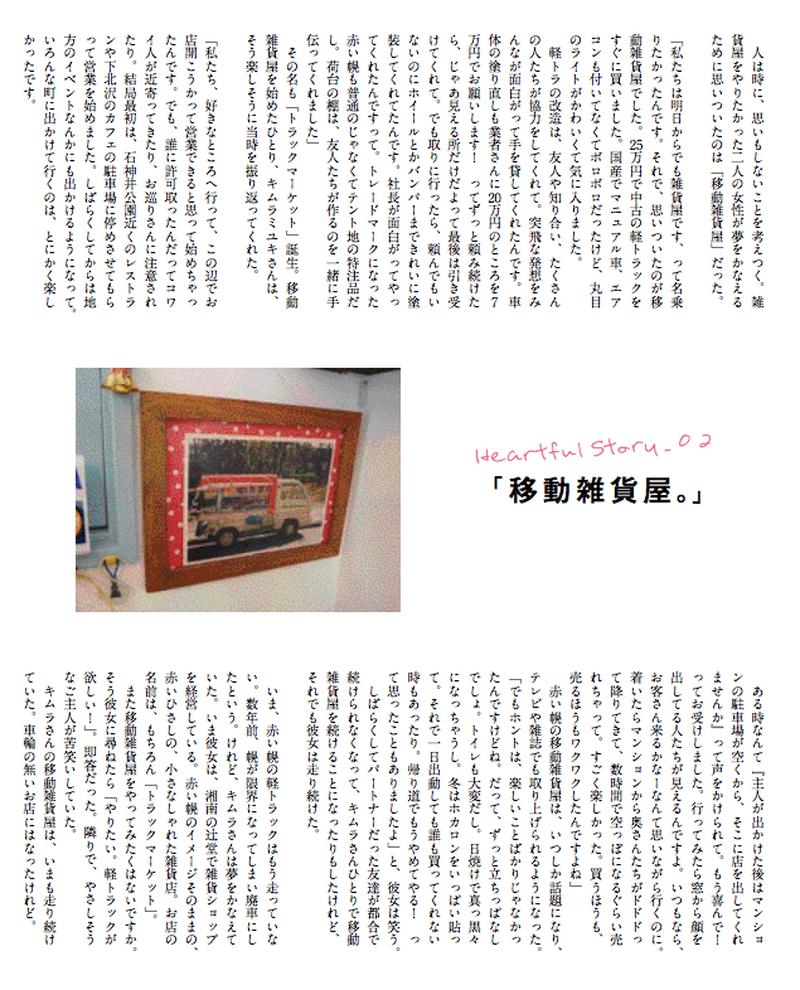 『anan』連載エッセイ・Heartful Story#02 「移動雑貨屋。」