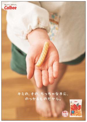 カルビー かっぱえびせん・ポスター ディレクション・コピー