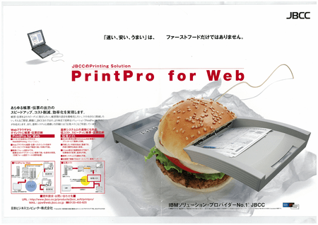 JBCC PrintPro for Web・雑誌 コピー
