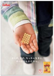 カルビー サッポロポテトバーベQあじ・ポスター ディレクション・コピー)