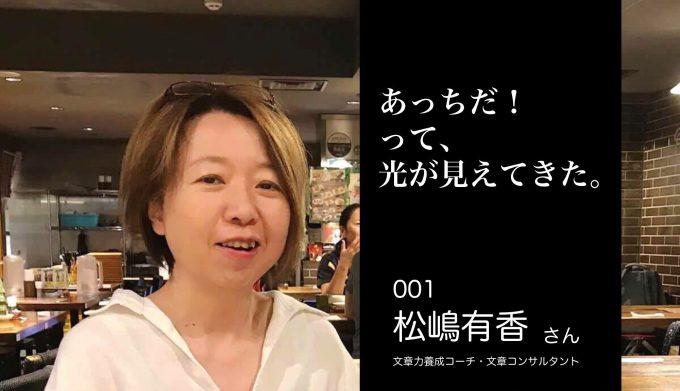 文章力養成コーチ・松嶋有香さん