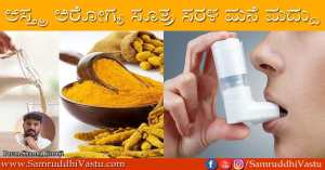 Home_remedy_for_asthma