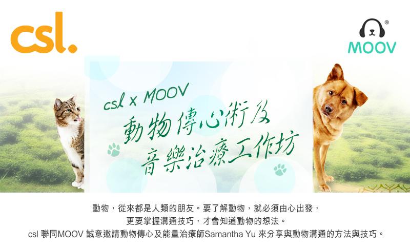 csl x Moov動物傳心術及音樂治療工作坊
