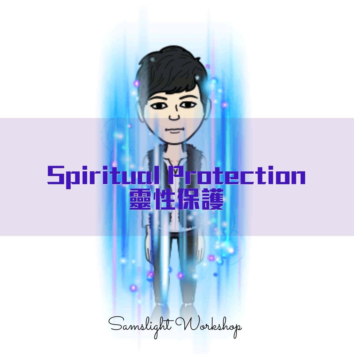 Spiritual Protection 靈性保護
