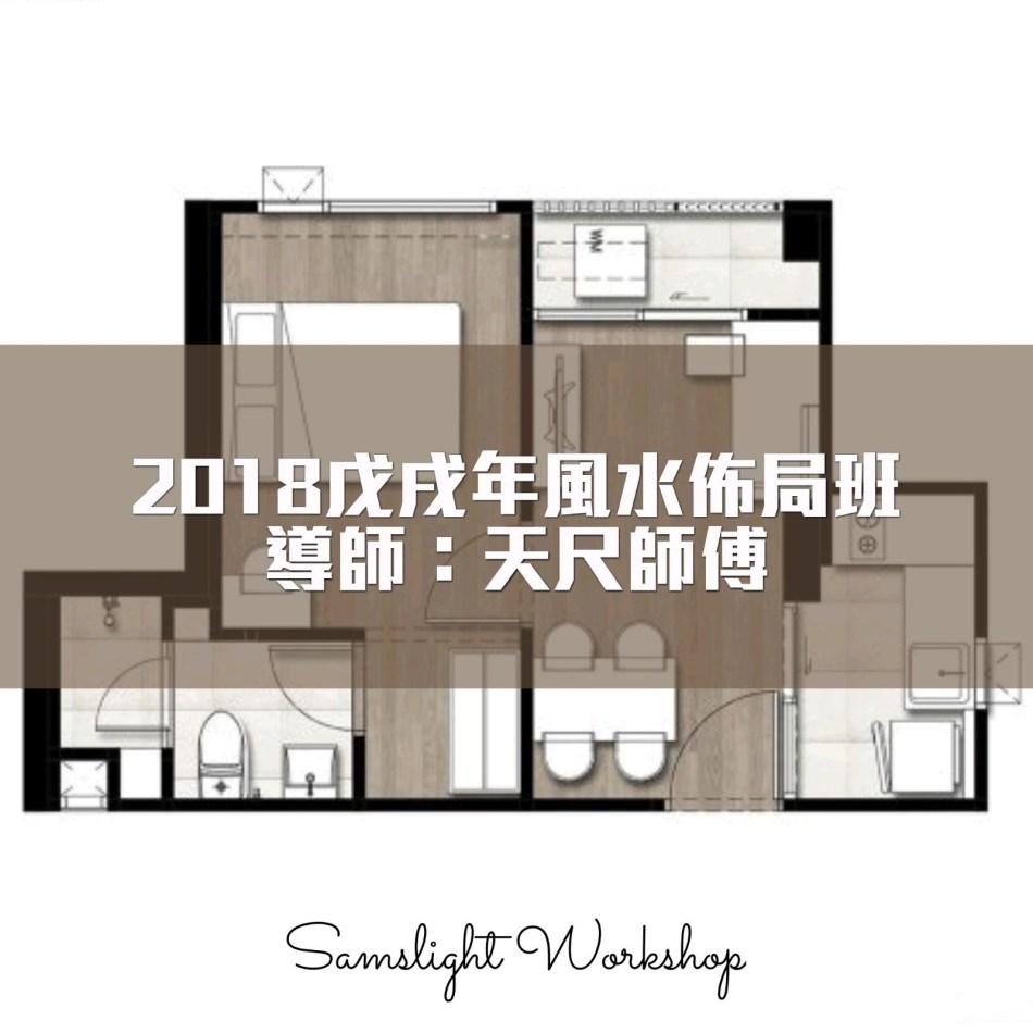 2018-home-fung-shui