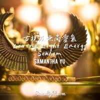 Living Light Energy Sekhem Energy Healing 古埃及無尚靈氣能量治療