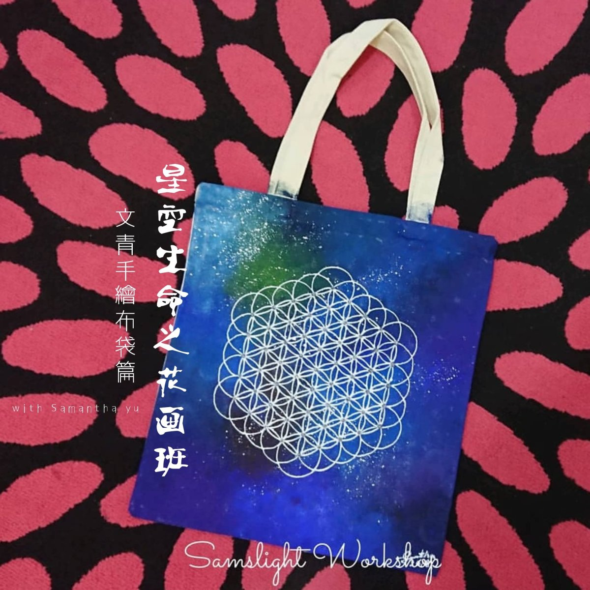 Galaxy Flower of Life Painting Workshop 星空生命之花畫班