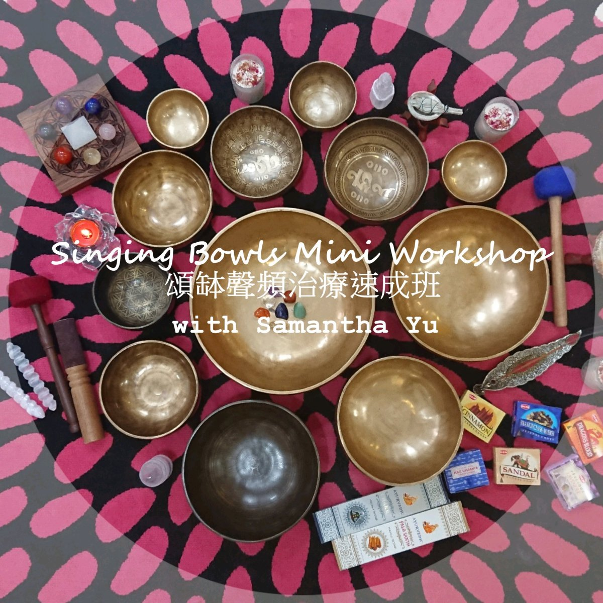 Singing Bowls Mini Workshop 頌缽聲頻治療速成班