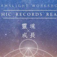 Akashic Records Reading 阿卡西記錄解讀