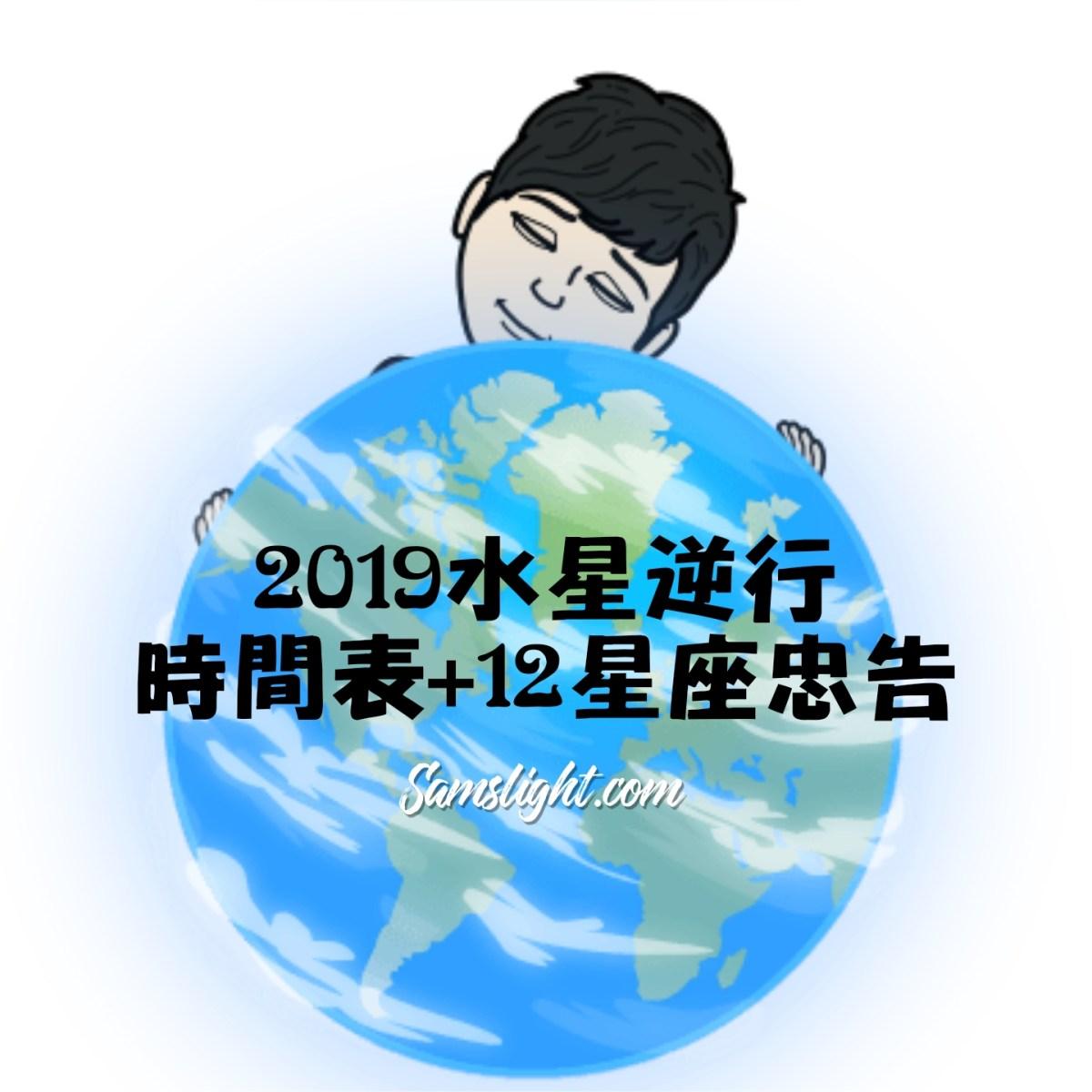 2019年水星逆行時間表+12星座忠告