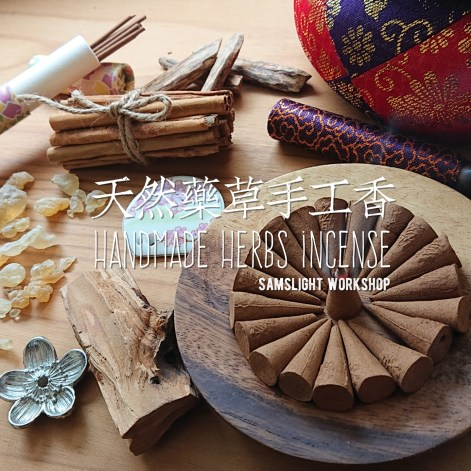 Herbs Incense Cover 2020