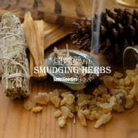 Smudging Herbs 煙燻藥草