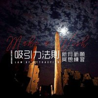 Law of Attraction New Moon Wishes Meditation 吸引力法則新月祈願冥想練習