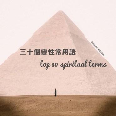 top-30-spiritual-terms