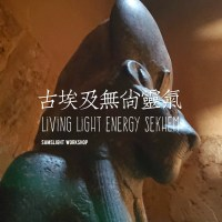 Living Light Energy - Sekhem Certificate Course 古埃及無尚靈氣證書課