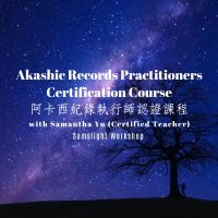 Akashic Records Practitioners Certification Course 阿卡西紀錄執行師認證課程 with Samantha Yu (Certified Teacher)