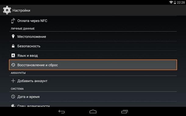 Samsung Tabletのメニュー設定