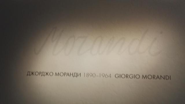 Моранди