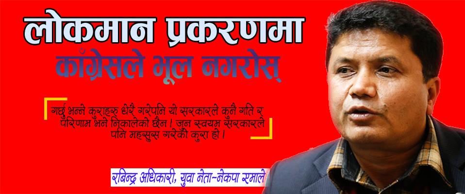 rabhindra