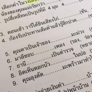 Read and Write Thai course for absolute beginners