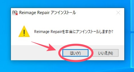 PC Scan & Repair by Reimageのアンインストール画面