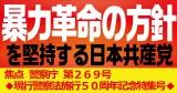 【拡散】暴力革命の方針を堅持する日本共産党(警察庁)