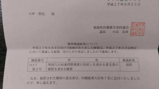 2天栄村2