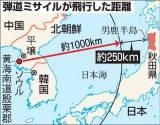 北朝鮮のミサイルが着弾した位置が怖すぎる。地図で見て頂きたい。