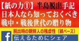 【半島脱出?】日本人なら知っておくべき朝鮮人の暴虐の過去?先人の財産?