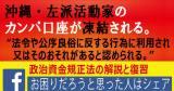 沖縄の左派活動家・カンパ口座が凍結される。「公序良俗に反する行為に利用されるおそれがある」として
