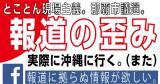 【沖縄を知ろう!】とことん現場主義、メディアを介さぬ情報