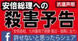 安倍総理への殺害予告。九州豪雨で視察、復旧に全力。テロ等準備罪、適用か?