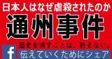 【通州事件】日本人はなぜ虐殺されたのか【伝えるためにシェア】