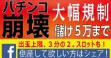 【パチンコ崩壊】客の儲け5万円以下。出玉上限、3分の2に。来年2月施行~大人の夏休みの宿題【倒産して欲しい人はシェア】